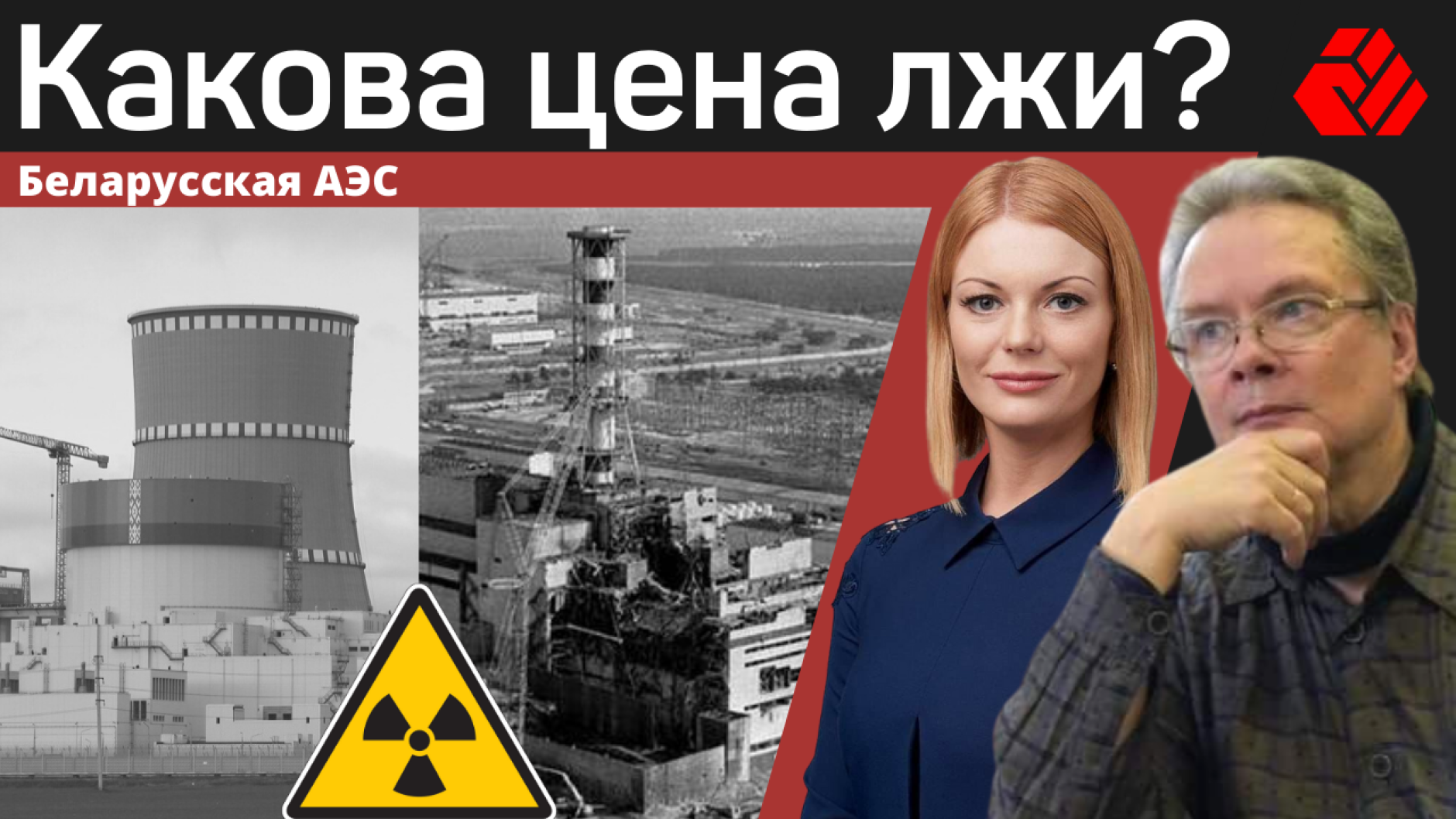 What is the price of a lie? Belarusian nuclear power plant