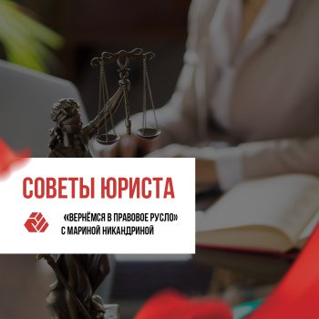 For Belarusians. Legal advice
