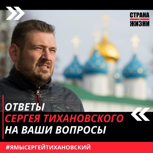 Sergey Tikhanovsky answered your questions!