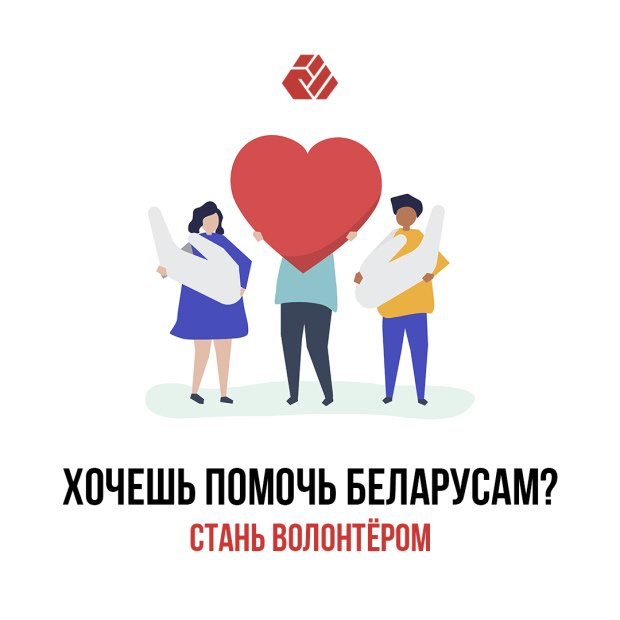 Do you want to help Belarusians? Become a volunteer